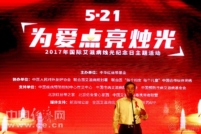 2017国际艾滋病烛光纪念日活动在京举行