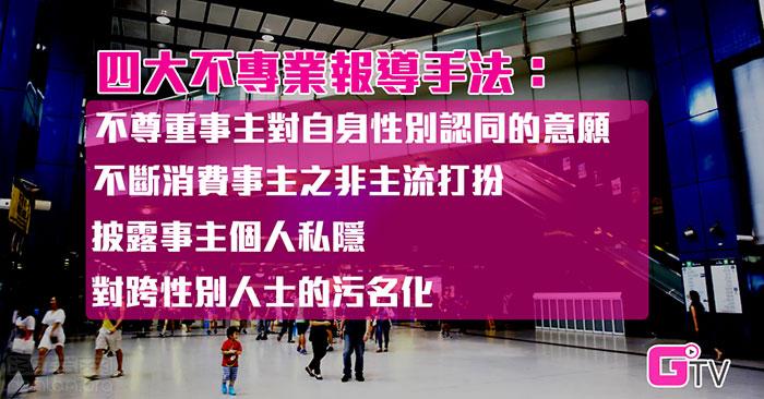 香港跨性别人士堕桥案,媒体报道手法引质疑