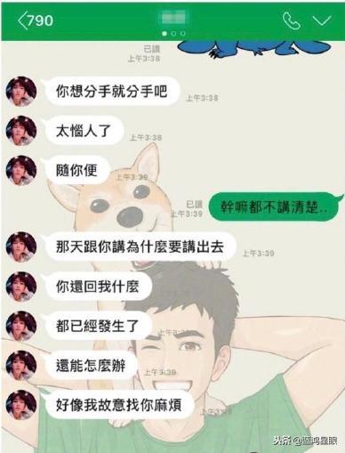 """炎亚纶被台媒曝""""连劈三男"""",并流出男男接吻照以及私信截图"""