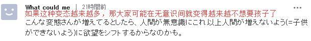 """日本一男性教师因舔男学生的耳朵被捕,称""""舔耳朵是教育的一环""""……"""