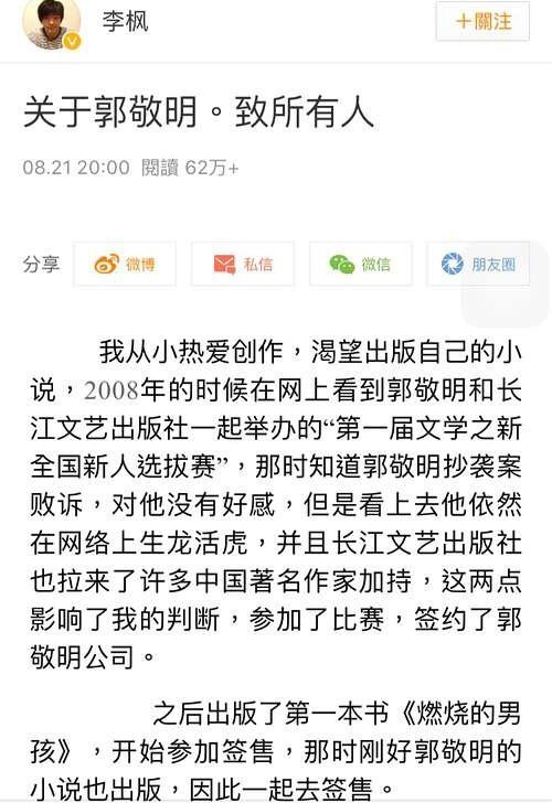 郭敬明旗下作者李枫曝他潜规则侵犯!简直跌破三观